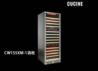 CW155XM-1型cucine酒柜